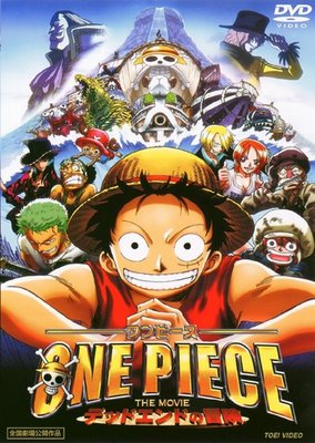 One Piece: The Movie movie