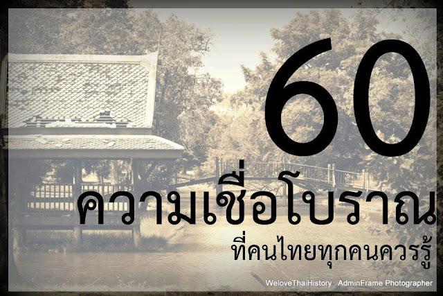 60 ความเชื่อและตำนานโบราณ ที่คนไทยทุกคนควรรู้