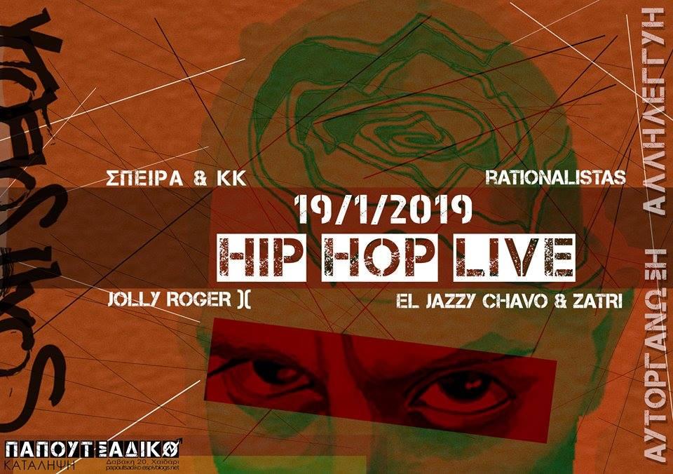 19 Γενάρη 2019 - hip hop Live