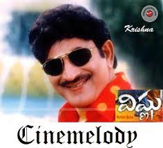 VISHNU Telugu Mp3 Songs Free  Download -1990