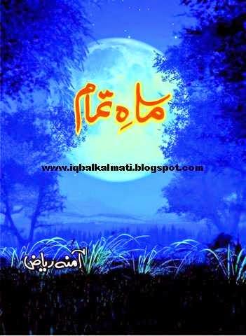 Mah e Tamam by Amna Riaz Complete
