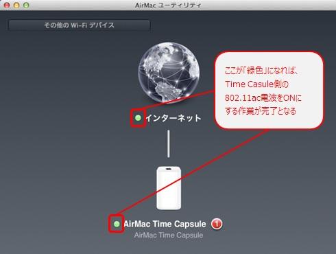 Time Capsuleの802.11acワイヤレスをONにする作業が完了