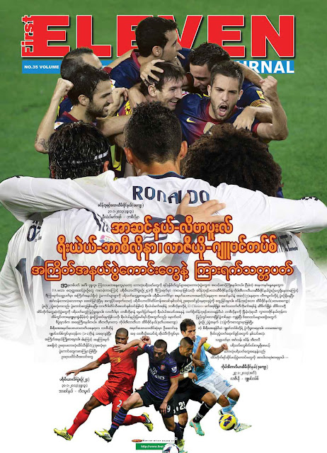 Eleven Sport Journal in Myanmar http://www.thithtoolwin.com/2013/01/first-eleven-sports-journal_29.html
