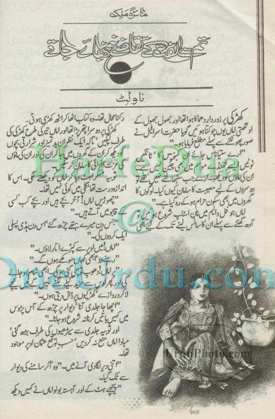Tum se ulfat ke taqazay na nibhaye jate by Maira Malik pdf