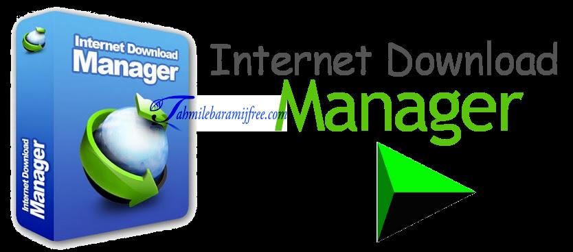 تحميل برنامج Internet Download Manager 6.19 Build 6 كامل