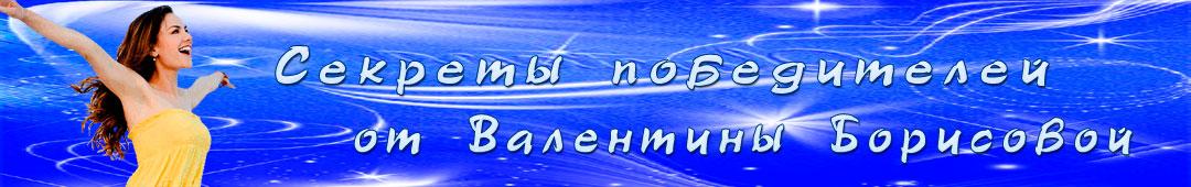 Секреты победителей от Валентины Борисовой