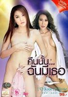 Phim Khoái Cảm Cuối Cùng - Khuen Nan Chan Mii Thoe [Vietsub] Online