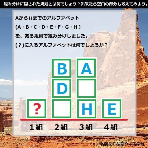 Q289 1枚クイズ「アルファベットのクラスわけ」