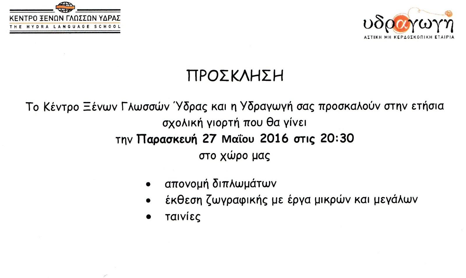 Πρόσκληση στην ετήσια σχολική γιορτή του Κέντρου Ξένων Γλωσσών και της Υδραγωγής