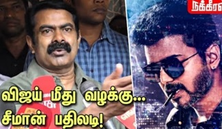 Seeman Slams Actor Vijay | Sarkar Issue