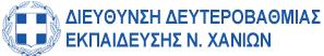 Διεύθυνση Δευτεροβάθμιας Εκπαίδευσης Νομού Χανίων