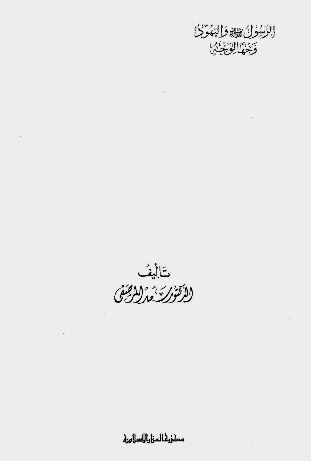 الرسول واليهود وجها لوجه - سعد المرصفي ( 10 مجلدات ) pdf
