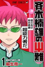 The Disaster Of PSI Kusuo Saiki