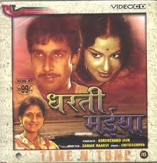 Dharti Maiya (1981) - Bhojpuri Movie