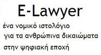 e-Lawyer // Βασίλης Σωτηρόπουλος