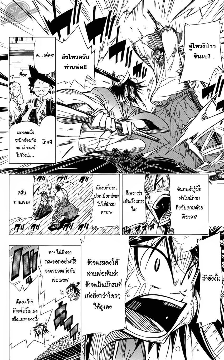 Joujuu Senjin!! Mushibugyo 1 TH ไปล่ะนะ!  หน้า 15