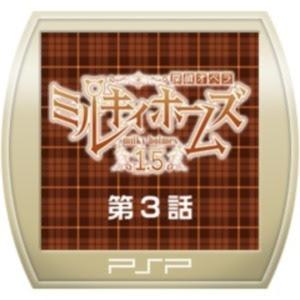 [PSP] [探偵オペラ ミルキィホームズ 1.5 第3話「アダムの涙」] ISO (JPN) Download