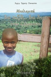 Ορθόδοξη Ιεραποστολή στην Ουγκάντα !