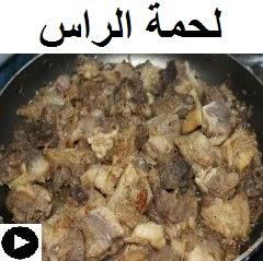 فيديو لحمة الراس بصوص البصل و الثوم