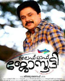 Watch Life of Josutty (2015) DVDRip Malayalam Full Movie Watch Online Free Download