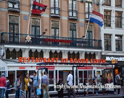 阿姆斯特丹红狮餐厅