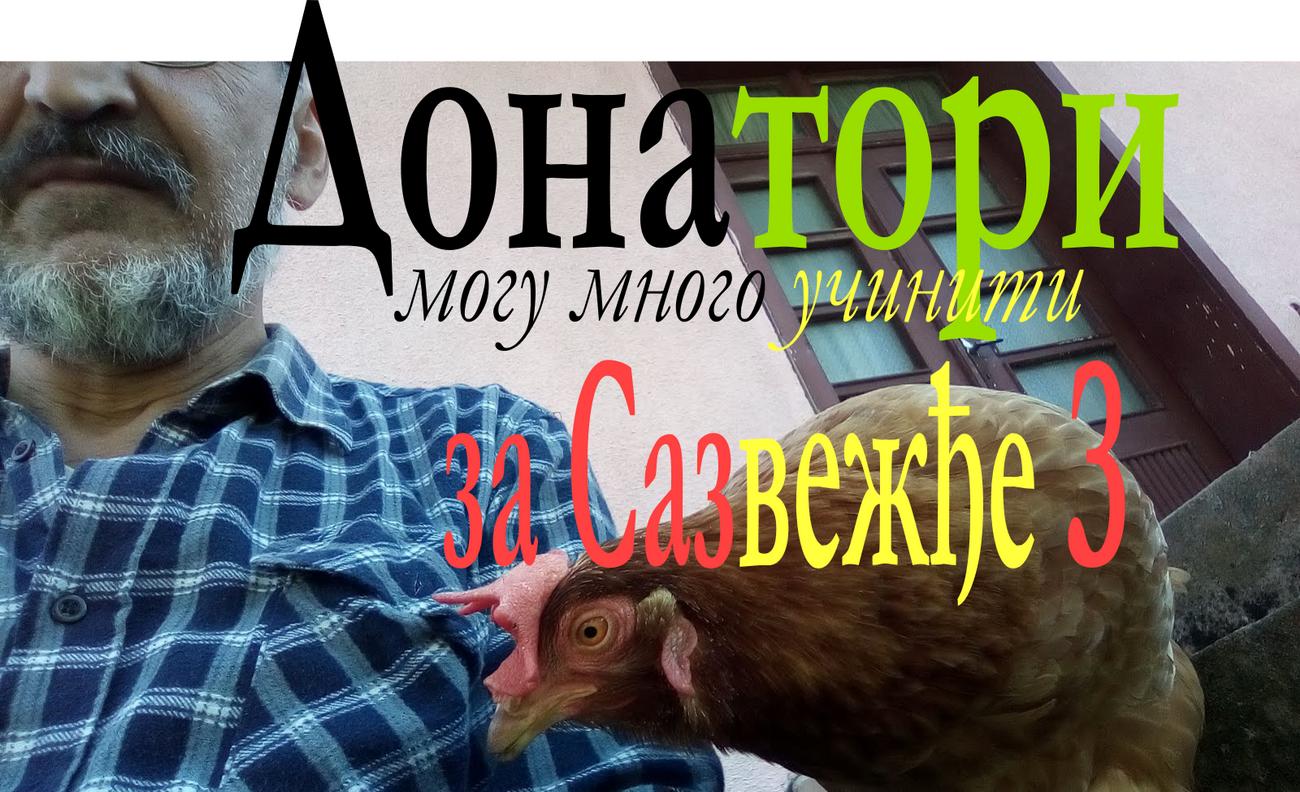 ДАРОДАВЦИ