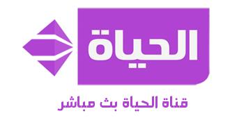 قناة الحياة 2 بث مباشر