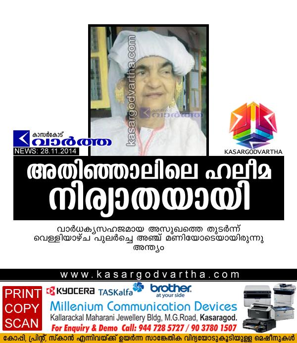 Kasaragod, Kanhangad, Kerala, died, Obituary, Deadbody, Adhinjal Haleema passes away.