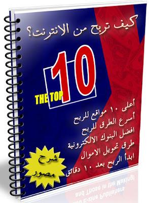 كتاب كيف تربح من الانترنت - add-b.blogspot
