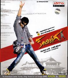 Download Telugu Movie Kandireega MP3 Songs, Download Kandireega Telugu Movie South MP3 Songs