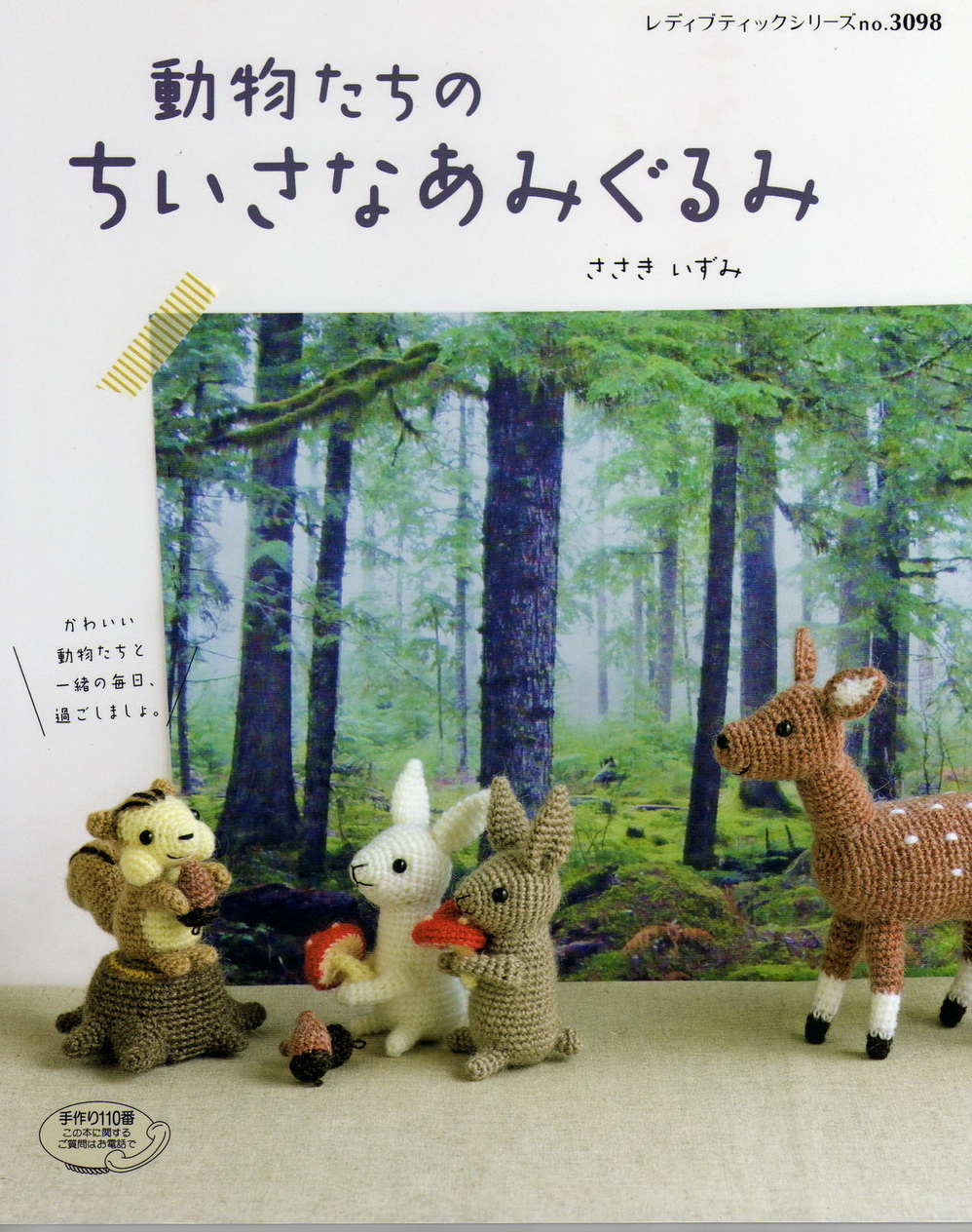 Amigurumi Forest Animals : ??????? ??? ???????: ???????? ???????? ?? ????????? ...
