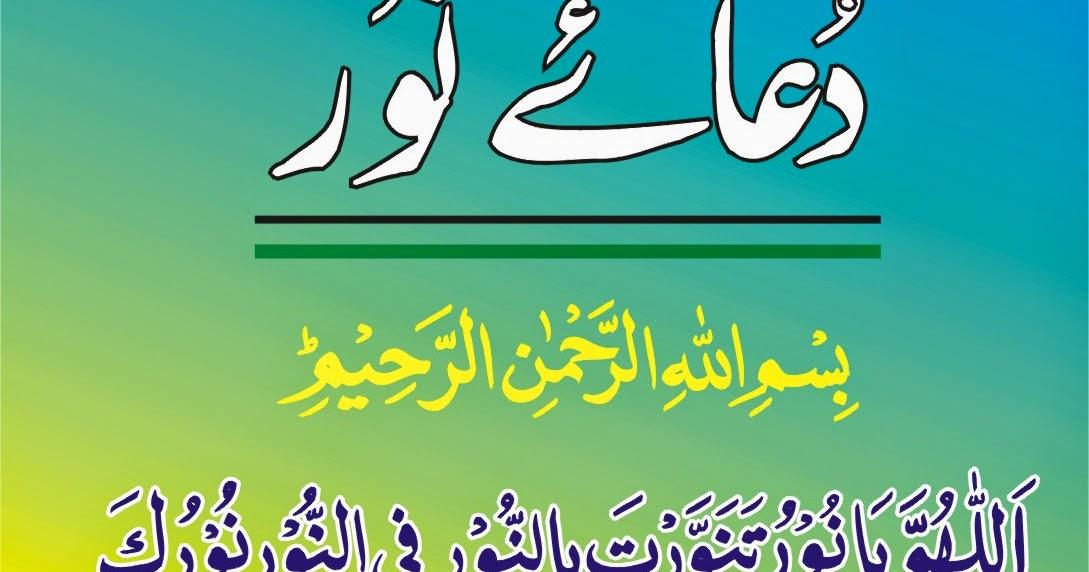 Khatat: Dua-e-Noor
