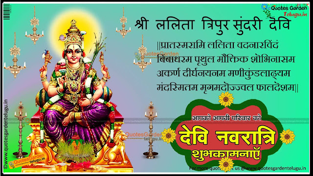 Dussehra navaratri vijayadashami Quotes greetings in hindi