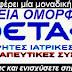 Deta elis : Βιοσυντονισμός και θεραπευτικά προγράμματα συσκευής DETA-COSMO