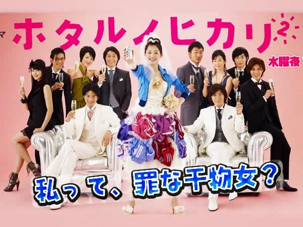 [MEGA]螢之光(魚干女又怎樣)-ホタルノヒカリ-01-10-全.2007