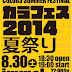 *カラーズ夏祭りのお知らせ*SummerFestival カラフェス!!