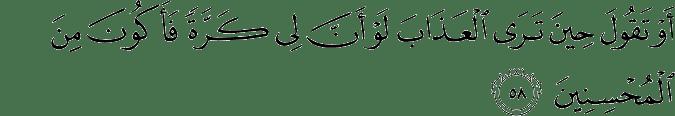 Surat Az-Zumar ayat 58