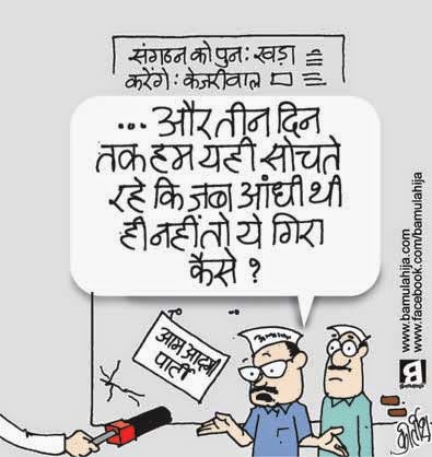 arvind kejriwal cartoon, aam aadmi party cartoon, AAP party cartoon, cartoons on politics, indian political cartoon, narendra modi cartoon