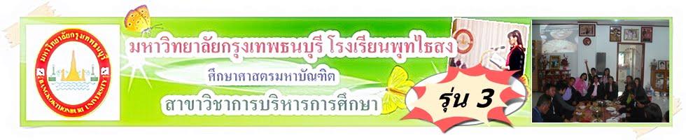 การบริหารการศึกษา มหาวิทยาลัยกรุงเทพธนบุรี รุ่น 3 โรงเรียนพุทไธสง