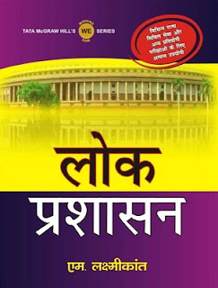 public administration books in hindi