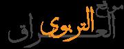 موقع العراق التربوي