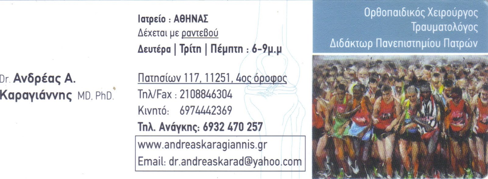 ΟΡΘΟΠΑΙΔΙΚΟΣ ΧΕΙΡΟΥΡΓΟΣ ΤΡΑΥΜΑΤΟΛΟΓΟΣ Dr ΑΝΔΡΕΑΣ ΚΑΡΑΓΙΑΝΝΗΣ