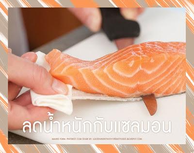 ลดน้ำหนักกับแซลมอนอาหารให้ไขมันที่จำเป็นเพื่อสุขภาพ