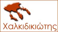 ΧΑΛΚΙΔΙΚΙΩΤΗΣ