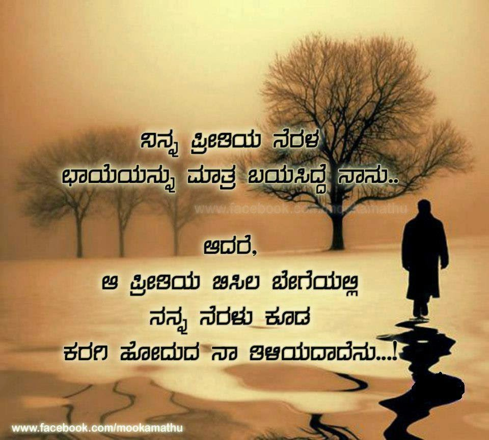 Sad Quotes About Love In Kannada : Facebook Wall Quotes And Photos. QuotesGram