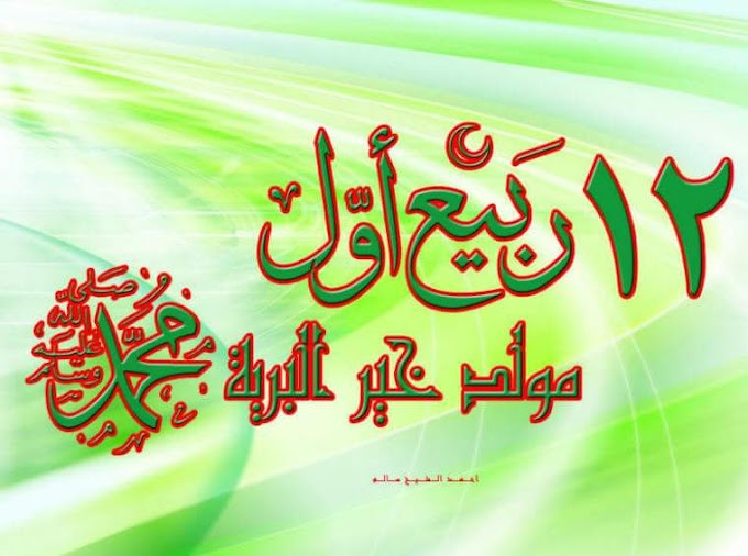 Betul Ke Nabi Muhammad s.a.w Lahir 12 Rabiul Awal???