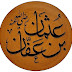 Keutamaan Utsman bin Affan radhiallahu 'anhu