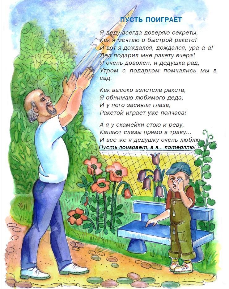 Читать стих дедушка