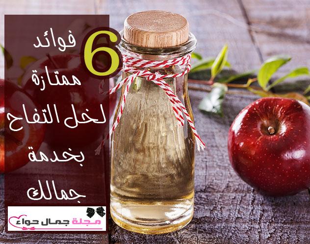 فوائد خل التفاح للجمال - فوائد خل التفاح للبشرة - فوائد خل التفاح للشعر - فوائد خل التفاح الطبيعى - فوائد خل التفاح على الريق - فوائد خل التفاح للتخسيس - فوائد خل التفاح للبشرة الدهنية - فوائد خل التفاح للشعر الدهنى - فوائد خل التفاح للجسم