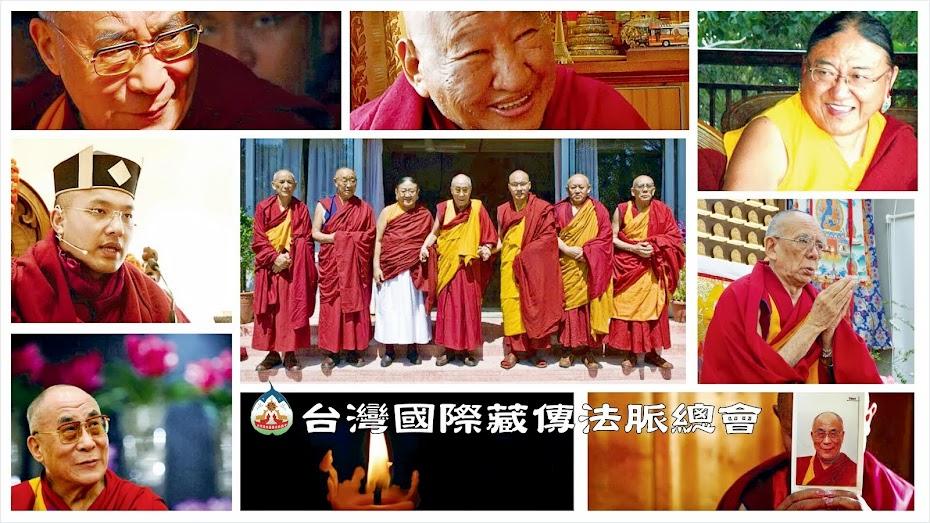 台灣國際藏傳法脈總會